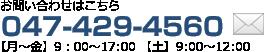 お問い合わせはこちら 047-429-4560 【月~金】9:00~17:00 【土】9:00~12:00